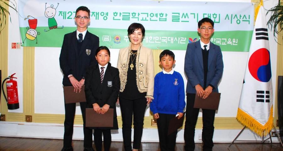 제27회 재영 한글학교 연합 글쓰기 대회 시상식 개최 (2018.11.16)