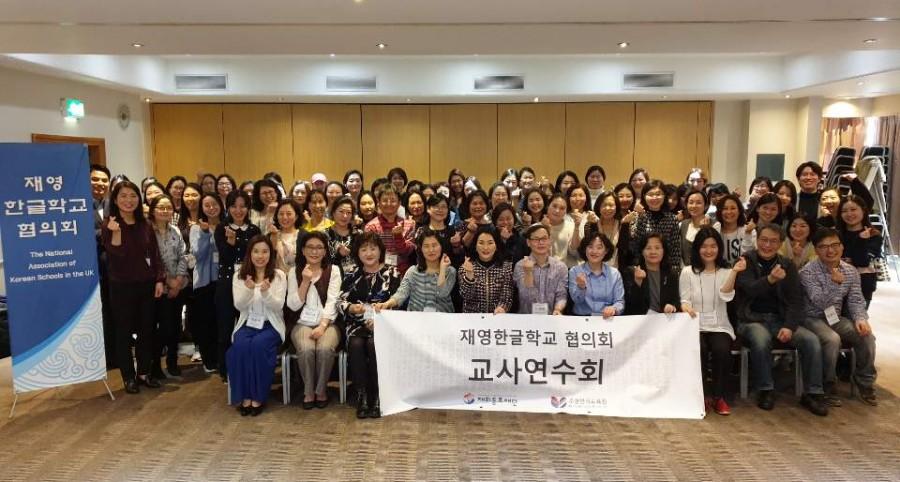 2019년 재영한글학교 교장·교사 연수회
