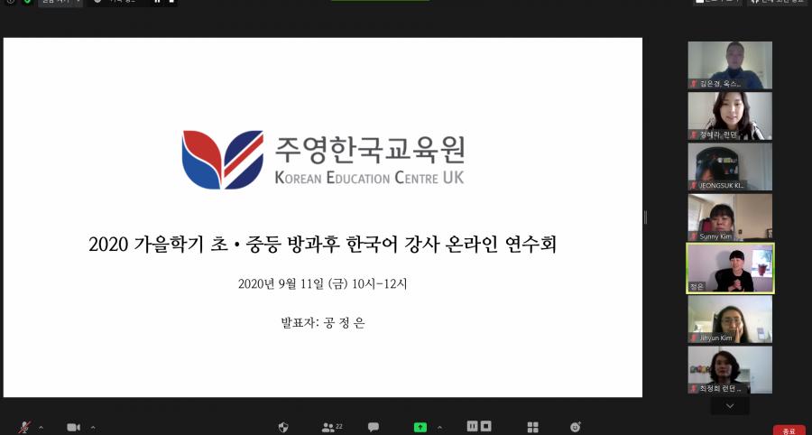 2020/21 초중등 방과후 한국어 강사 연수회