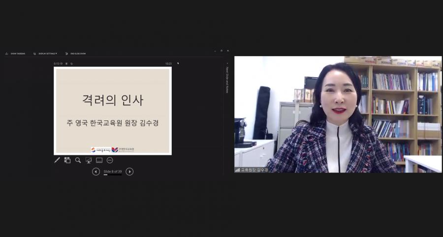 2020년 재영한글학교 온라인 교사연수회 개회식 격려사
