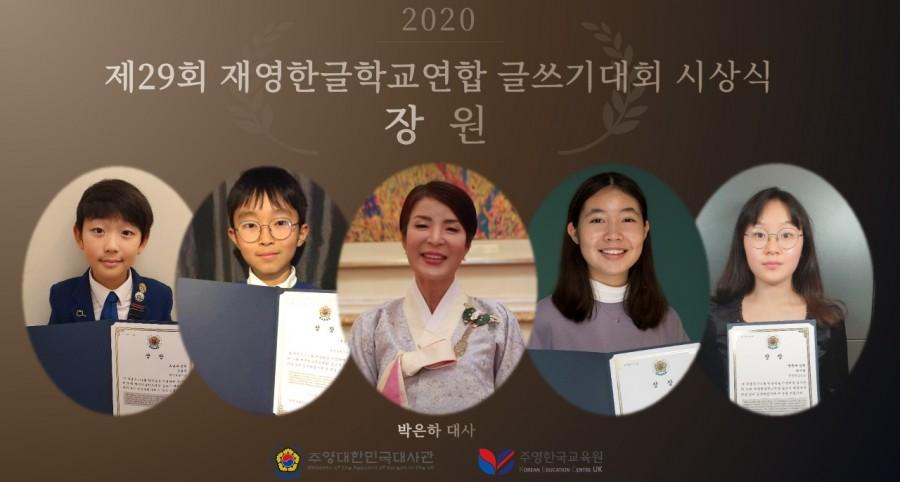 제29회 재영 한글학교 연합 글쓰기 대회 시상식 개최 (2020.11.27)