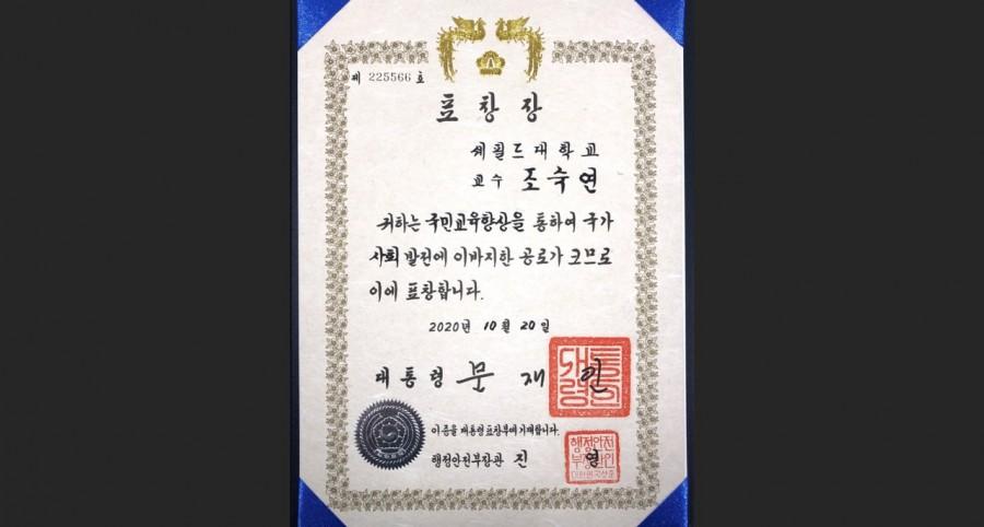 셰필드대 조숙연 교수, 2020년 국민교육발전 유공자 대통령표창 수상