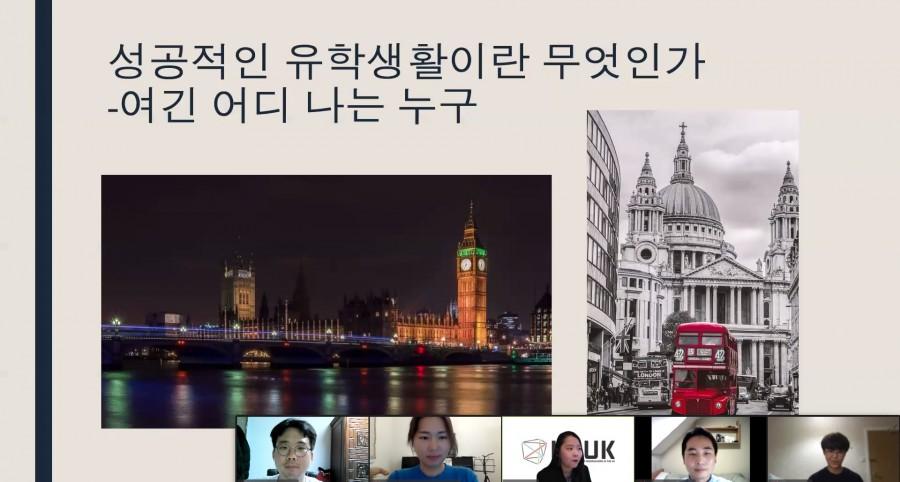 2020 국비유학생 온라인 세미나 개최