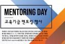 2021년 교육기금 멘토링 행사 개최